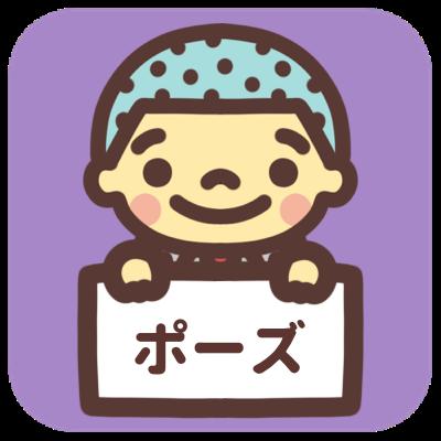ポーズのフリー素材集【イラストバンク ポーズ支店】