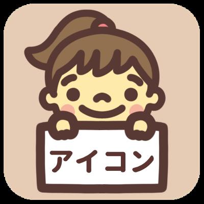 アイコンのフリー素材集【イラストバンク アイコン支店】