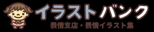 表情のフリー素材集【イラストバンク表情支店】