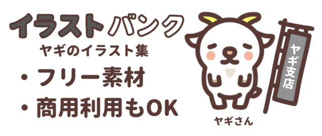 ヤギのフリー素材集【イラストバンク ヤギ支店】