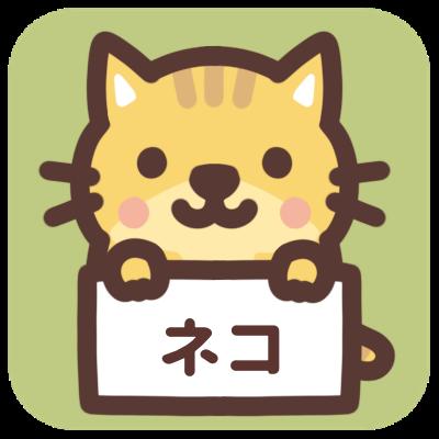 ネコのフリー素材集【イラストバンク にゃんこ支店】