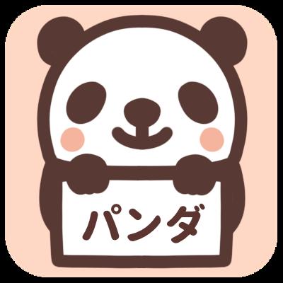 パンダのフリー素材集【イラストバンク パンダ支店】