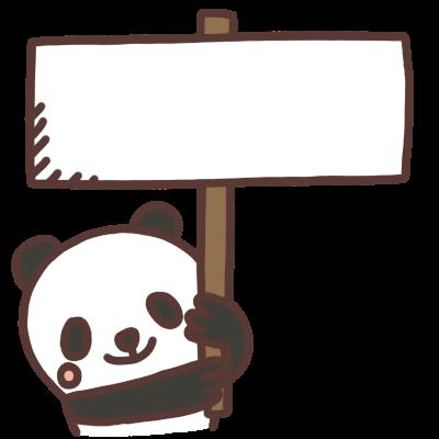 看板を持つパンダのイラスト
