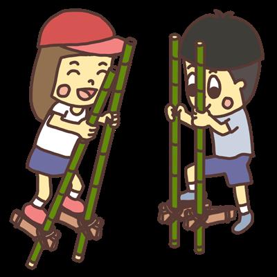 竹馬で遊ぶ子どものイラスト