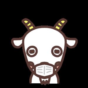 マスクをするヤギのイラスト