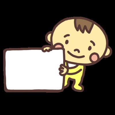 メッセージボードを持つ男の子の赤ちゃんのイラスト