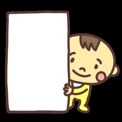 縦長の看板を持つ男の子の赤ちゃんのイラスト