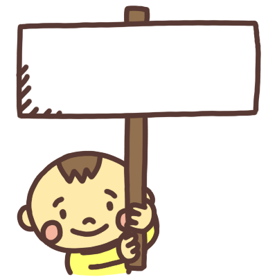 看板を手に持つ男の子の赤ちゃんのイラスト