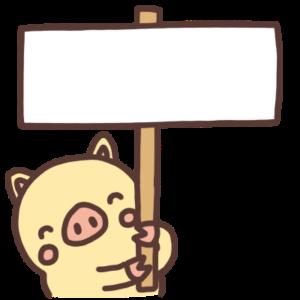 看板を持つブタのイラスト