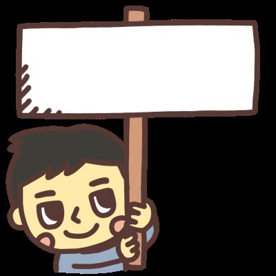 看板を持つ男性のイラスト