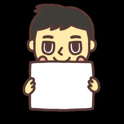 メッセージボードを持つ男性のイラスト