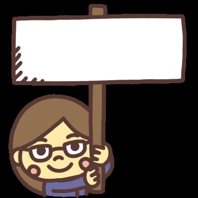 看板を手に持つ女子学生のイラスト