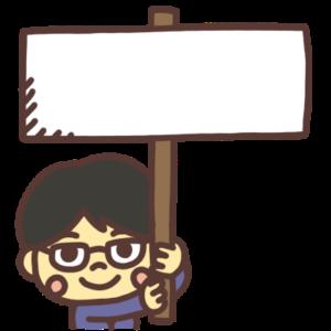 看板を手に持つ男子学生のイラスト