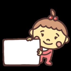 メッセージボードを持つ女の子の赤ちゃんのイラスト