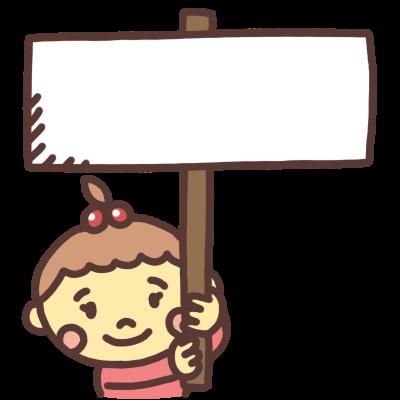 看板を手に持つ女の子の赤ちゃんのイラスト