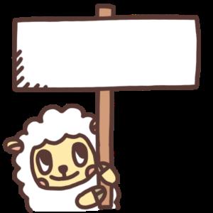 メッセージボードを持つヒツジのイラスト
