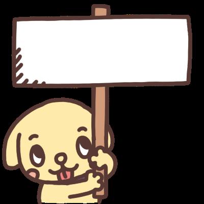 看板を持つイヌのイラスト