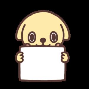 メッセージボードを持つイヌのイラスト