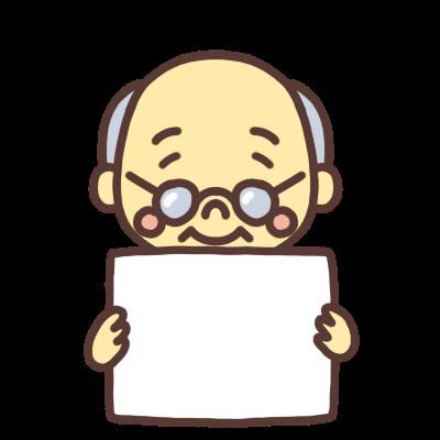 メッセージボードを持つおじいちゃんのイラスト