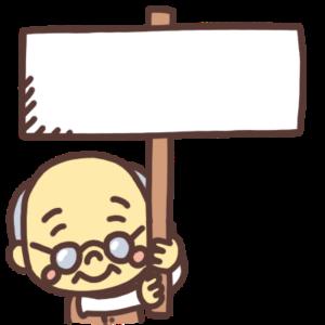 看板を持つおじいちゃんのイラスト