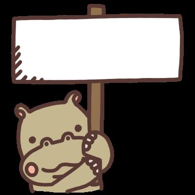 看板を手に持つカバのイラスト