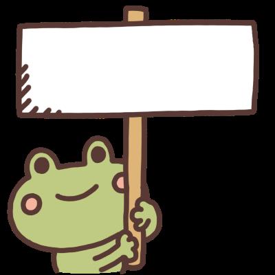 看板を持つカエルのイラスト