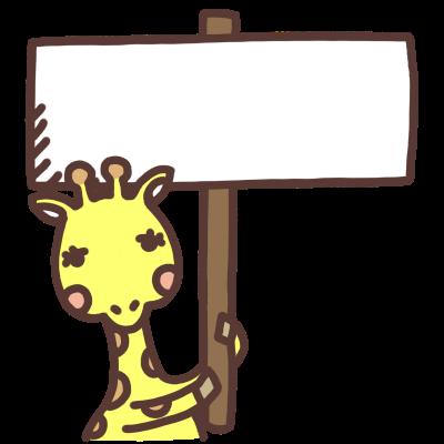 看板を手に持つキリンのイラスト