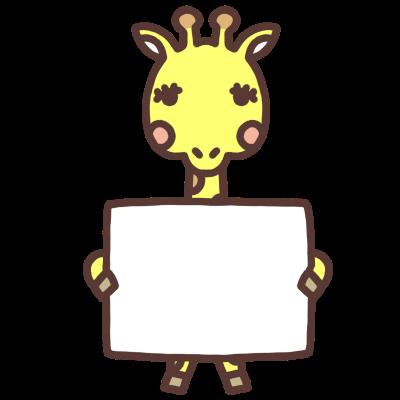 メッセージボードを持つキリンのイラスト