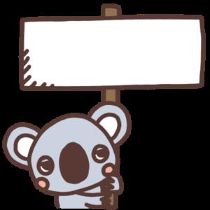 看板を持つコアラのイラスト