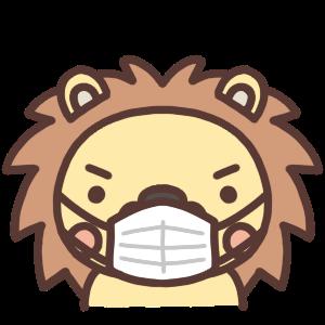 マスクをするライオンのイラスト