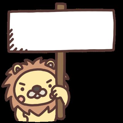 看板を手に持つライオンのイラスト