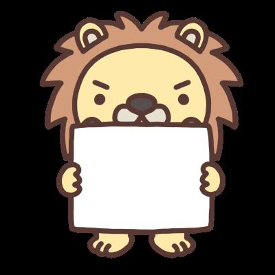 メッセージボードを持つライオンのイラスト