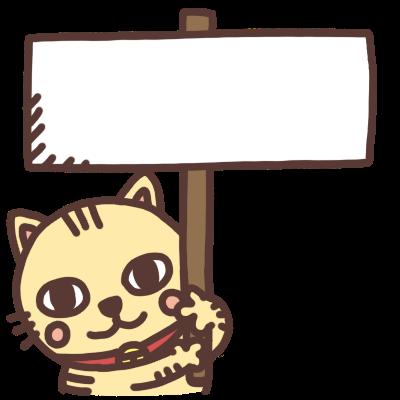 看板を持つネコのイラスト