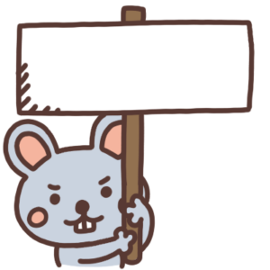 看板を手に持つネズミのイラスト