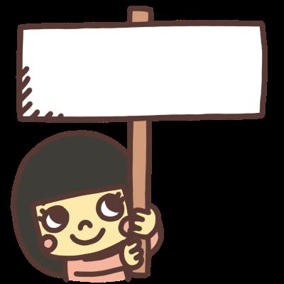 看板を手に持つ女の子のイラスト