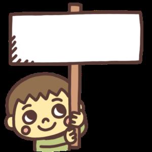 看板を手に持つ男の子のイラスト