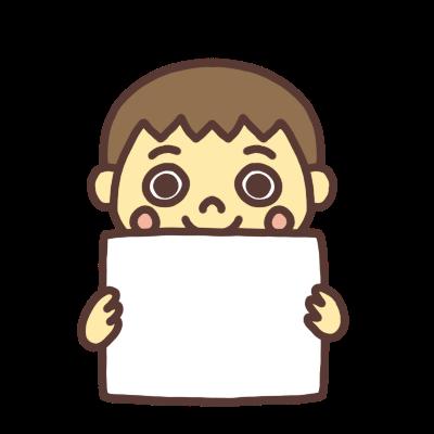 メッセージボードを持つ男の子のイラスト