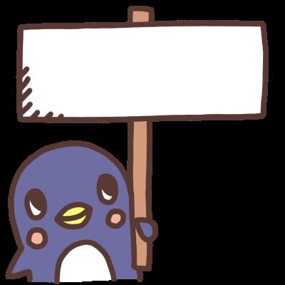 看板を持つペンギンのイラスト