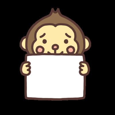メッセージボードを持つサルのイラスト