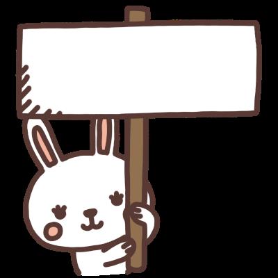 看板を持つウサギのイラスト