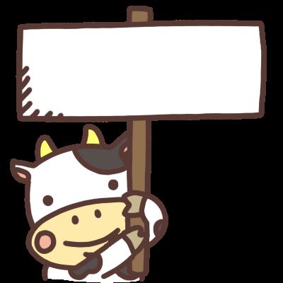看板を手に持つ牛のイラスト