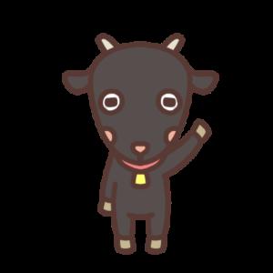 手をあげるクロヤギのイラスト