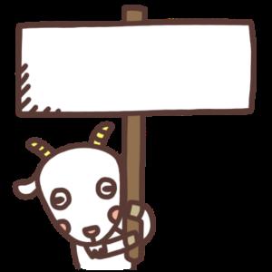 看板を手に持つ白ヤギのイラスト