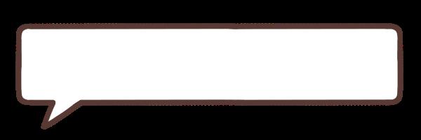 横長のフキダシのイラスト左下