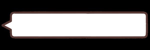 横長のフキダシのイラスト左横