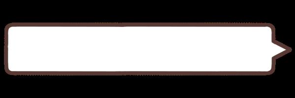 横長のフキダシのイラスト右横