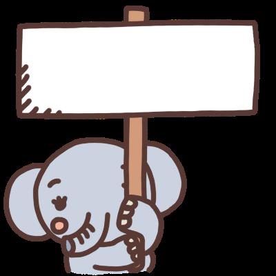 看板を持つゾウのイラスト