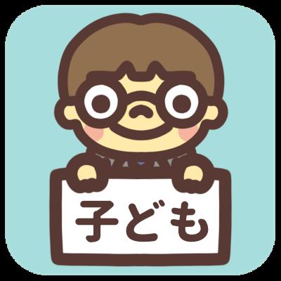 子どものイラストフリー素材 【イラストバンク 本店】