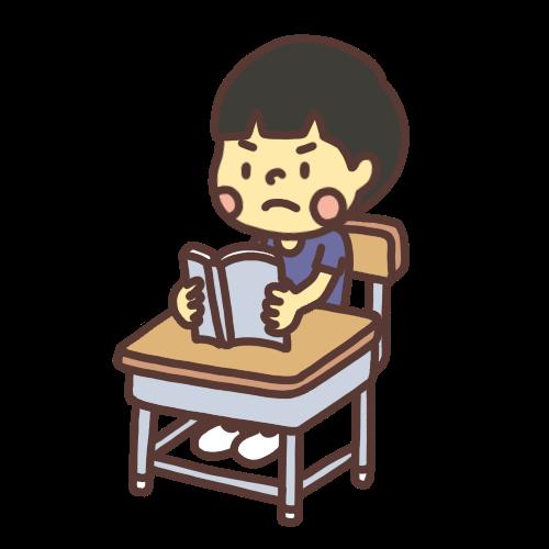 真剣な顔をして本を読む子どものイラスト
