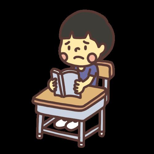 困り顔で本を読む子どものイラスト